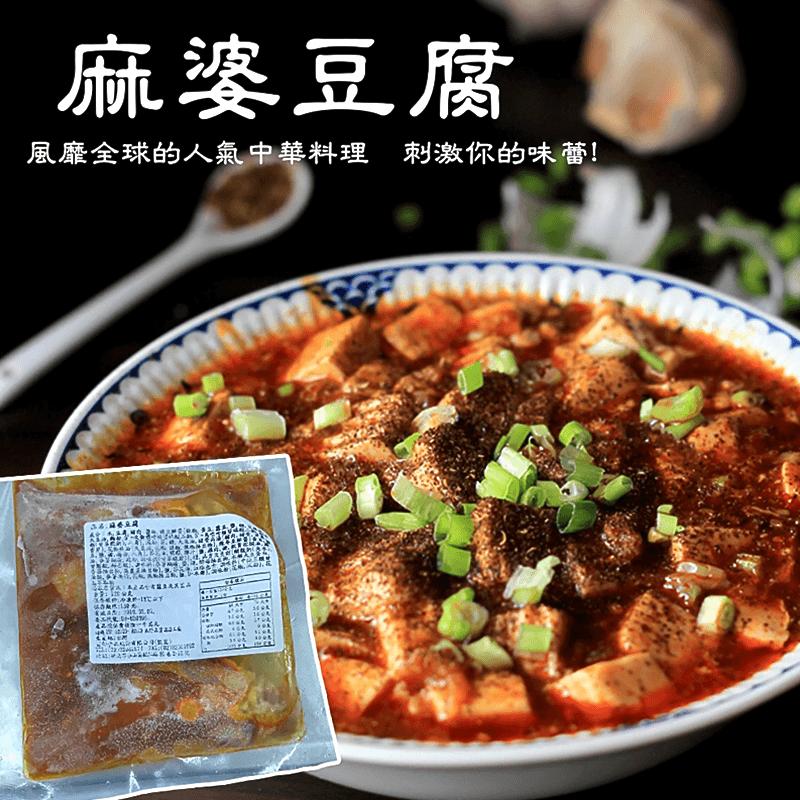 名廚香辣麻婆豆腐料理包,今日結帳再打85折!