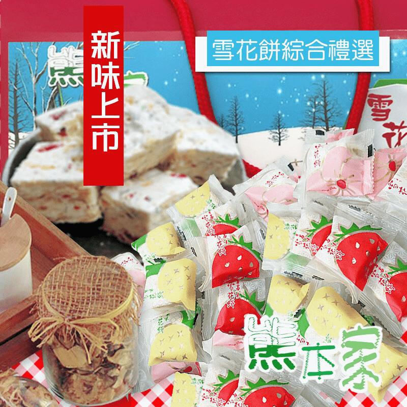 熊本家雪花牛軋餅年節伴手禮盒,限時破盤再打75折!