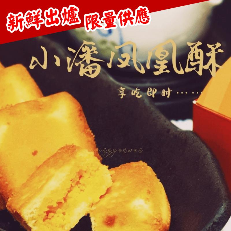 板橋小潘鳳凰酥禮盒,本檔全網購最低價!
