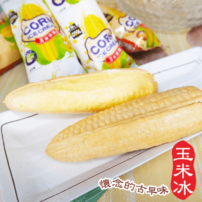 台灣古早味玉米冰淇淋,限時破盤再打82折!