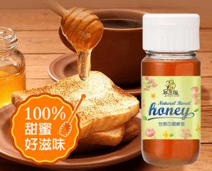 【尋蜜趣】嚴選特色蜂蜜,限時4.0折,今日結帳再享加碼折扣