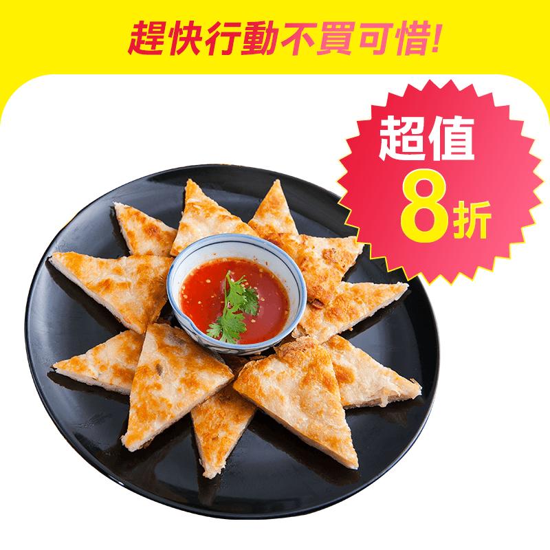 【回憶香】泰式月亮蝦餅,本檔全網購最低價!