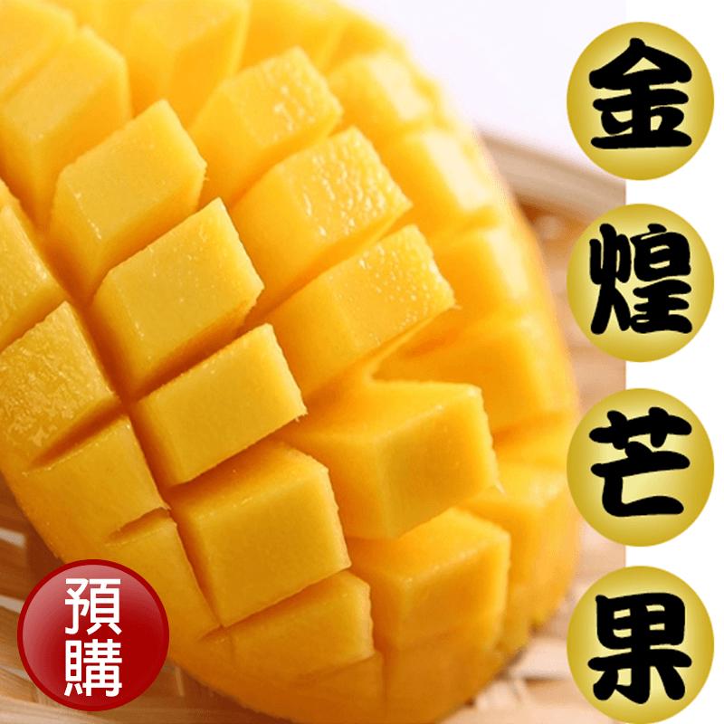 台南自然農法金煌芒果,限時5.1折,請把握機會搶購!