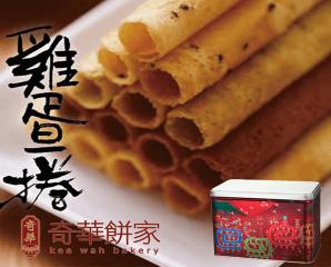 奇華綜合香脆雞蛋捲禮盒,限時6.7折,今日結帳再享加碼折扣