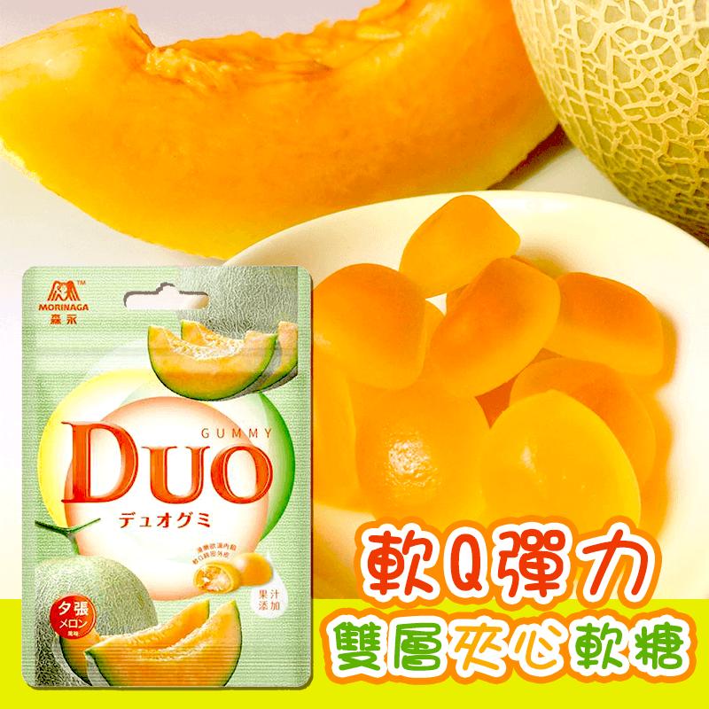 森永DUO雙層哈密瓜軟糖,限時7.2折,請把握機會搶購!