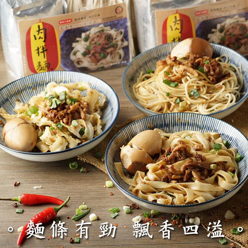 SGS十里飄香極致肉拌麵,限時破盤再打82折!