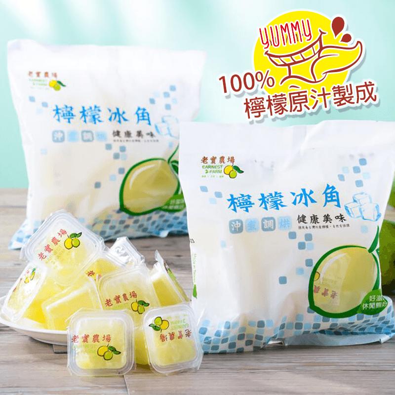 老實農場熱賣檸檬冰角,限時7.5折,請把握機會搶購!