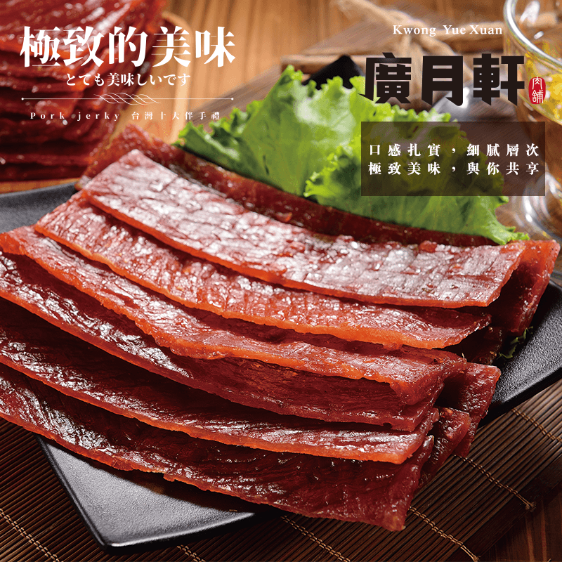 廣月軒蜜汁豬肉干肉條,限時7.5折,請把握機會搶購!