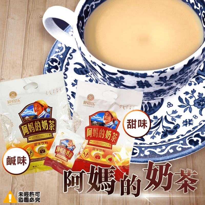 異國風內蒙古阿媽的奶茶,限時破盤再打82折!