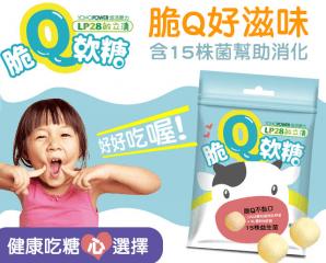 【悠活原力】敏立清益生菌脆Q軟糖,今日結帳再打85折