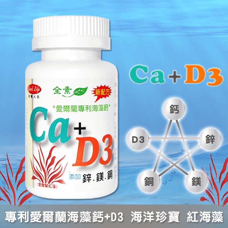 愛爾蘭專利海藻鈣+D3,今日結帳再打85折!