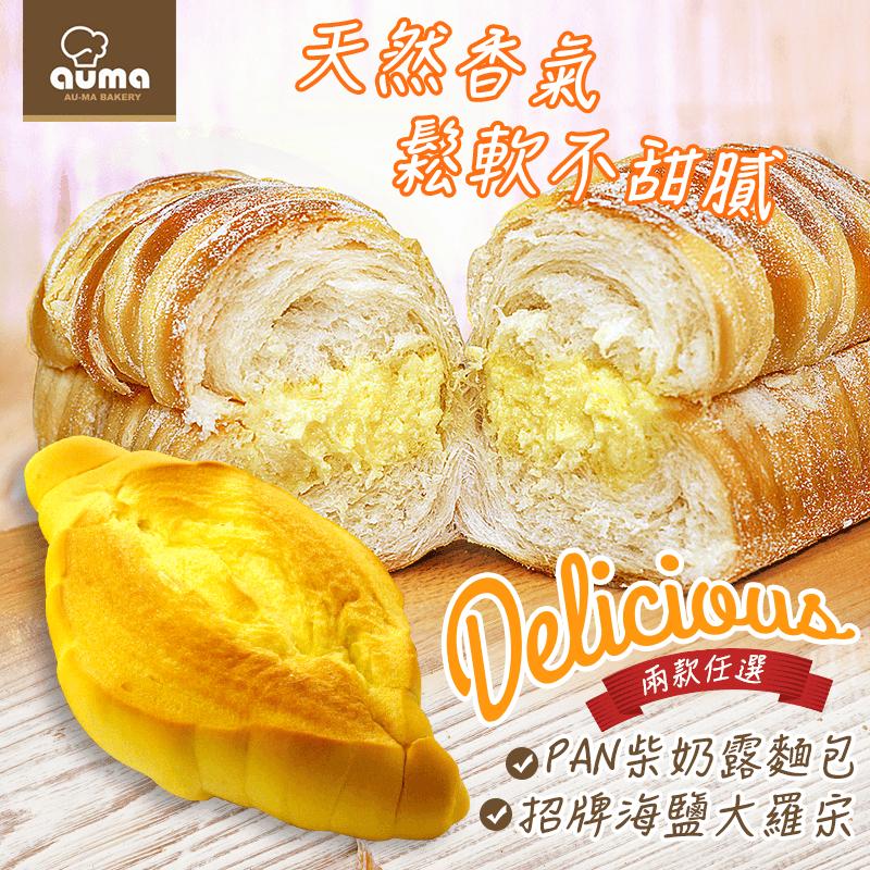 【奧瑪烘焙】pan柴奶露麵包海鹽羅宋,今日結帳再打85折!