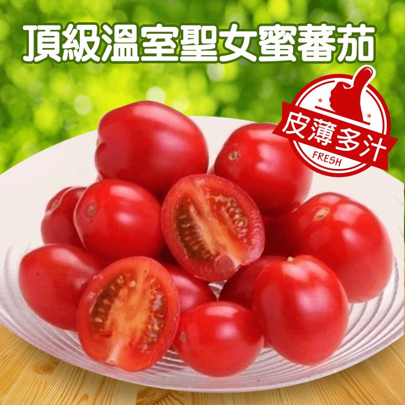 頂級苗栗溫室聖女蜜蕃茄,今日結帳再打85折!