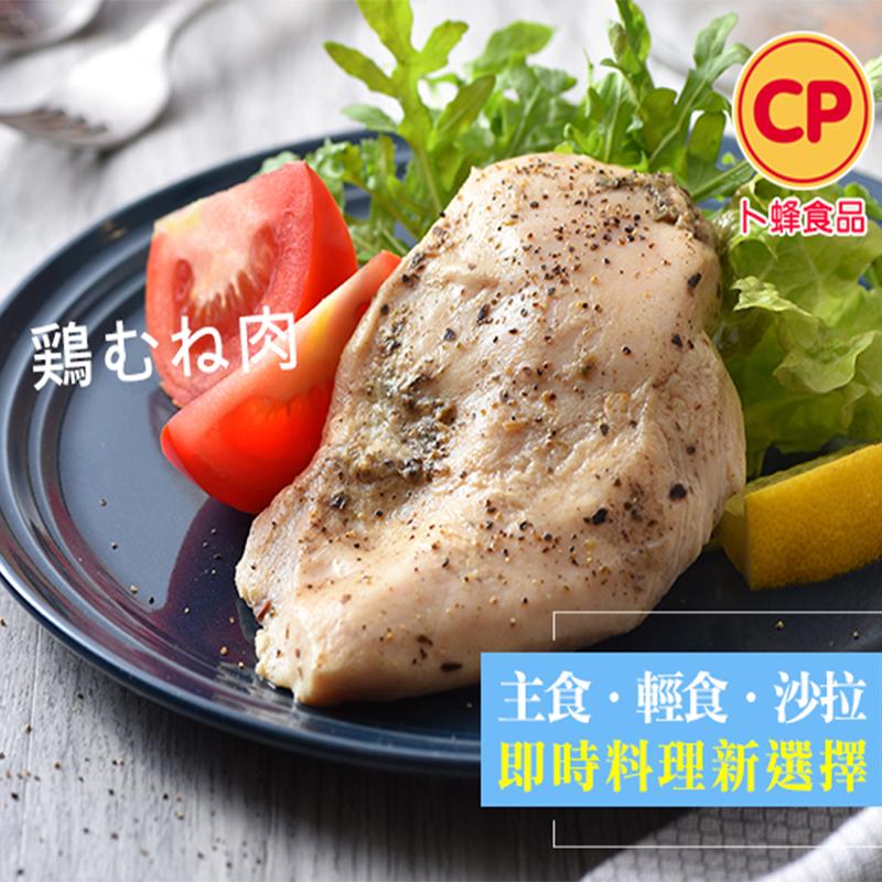 卜蜂經典佐義式嫩雞胸肉,限時4.7折,請把握機會搶購!