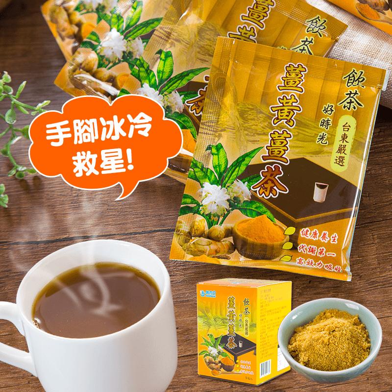 小農天然養生秋薑黃薑茶,限時破盤再打82折!