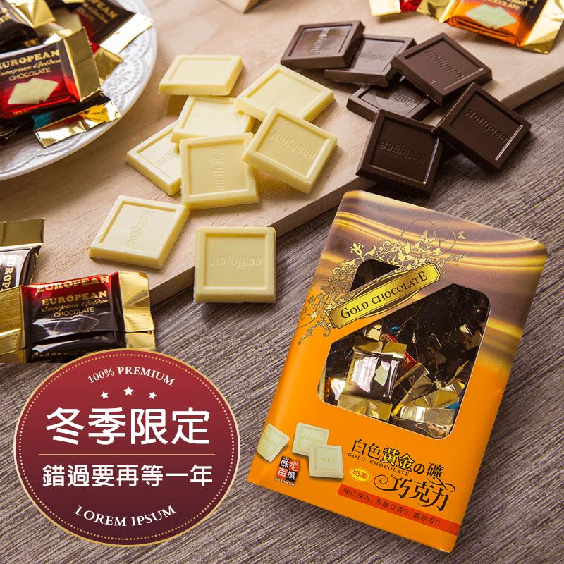 黃金之礦頂級黑白巧克力,今日結帳再打85折!
