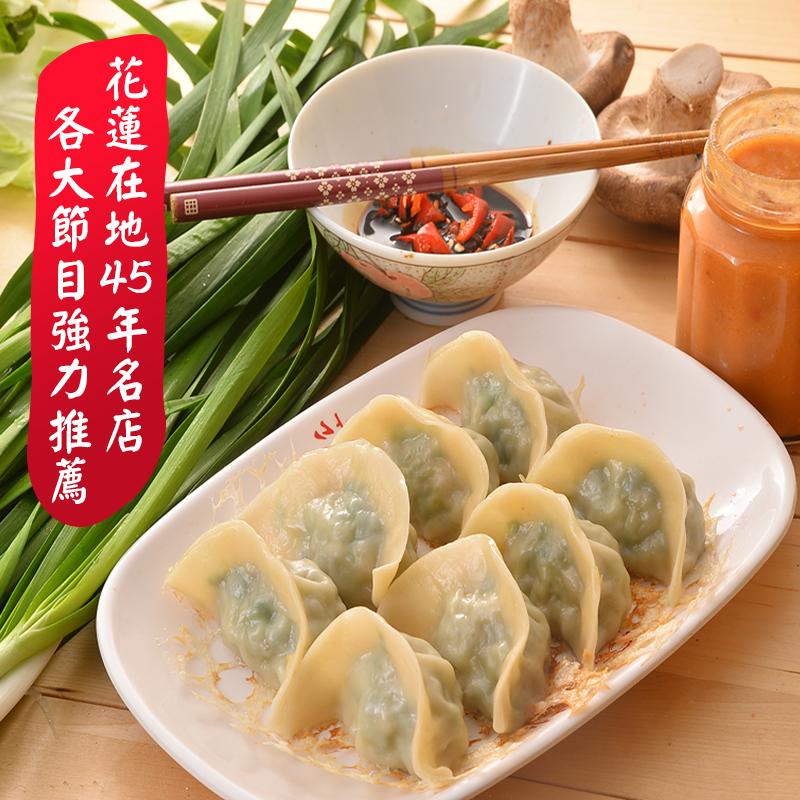 花蓮怡味餐店有機大水餃,今日結帳再打85折!