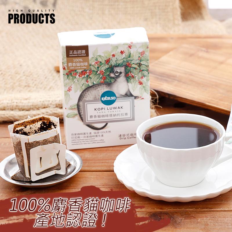 EXCELSO印尼100%麝香貓咖啡,今日結帳再打85折!
