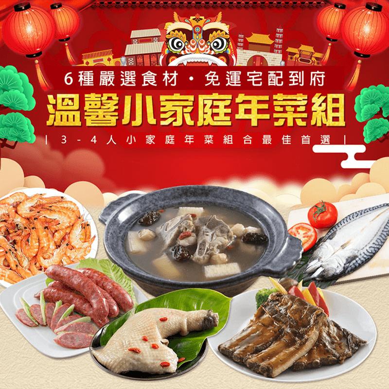 溫馨海景小家庭年菜組,本檔全網購最低價!