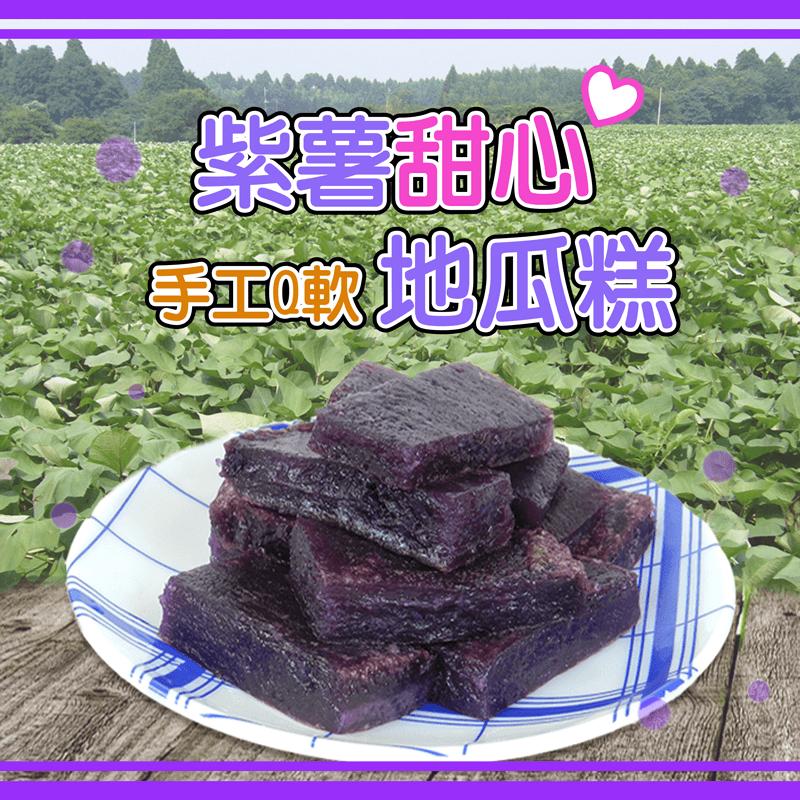 美味紫薯地瓜甜心QQ糕,限時破盤再打78折!