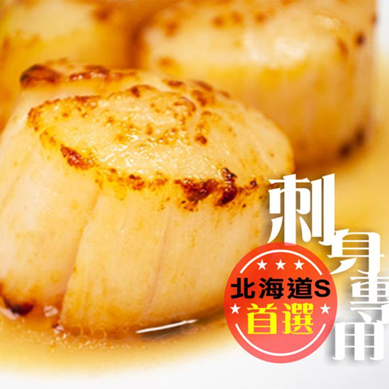 日本超級大S生食級干貝,今日結帳再打85折!