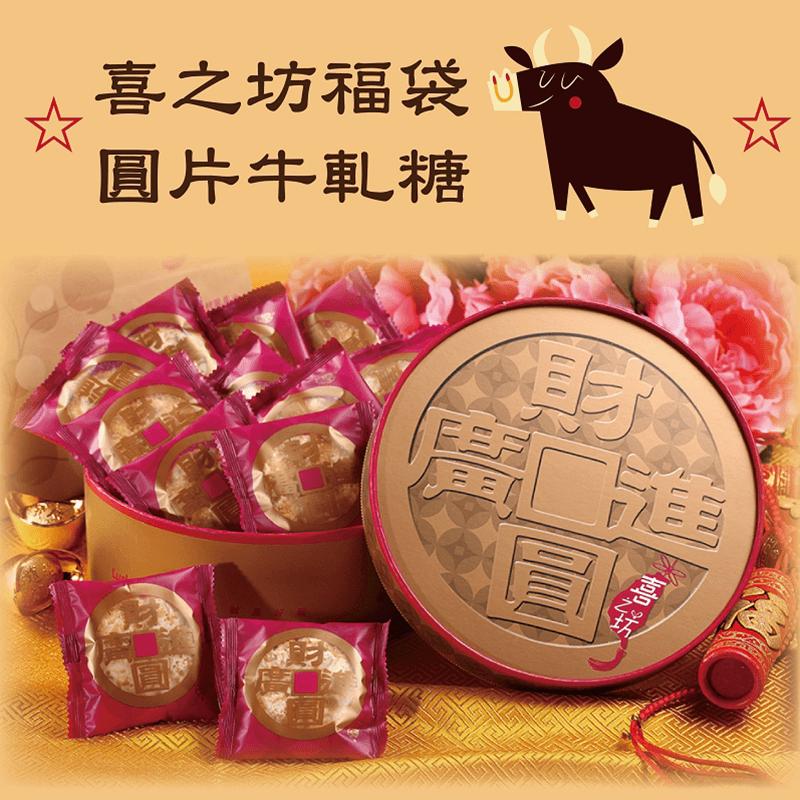 喜之坊圓片牛軋糖禮盒,限時8.3折,請把握機會搶購!
