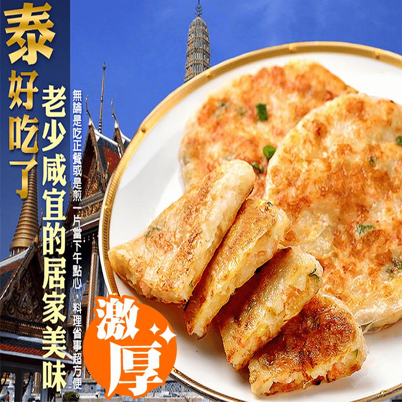 飛魚卵花枝餅月亮蝦餅,限時6.2折,請把握機會搶購!
