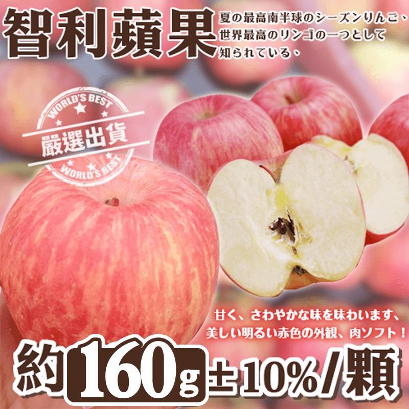 智利直送甜甜蜜蘋果禮盒,限時4.1折,請把握機會搶購!