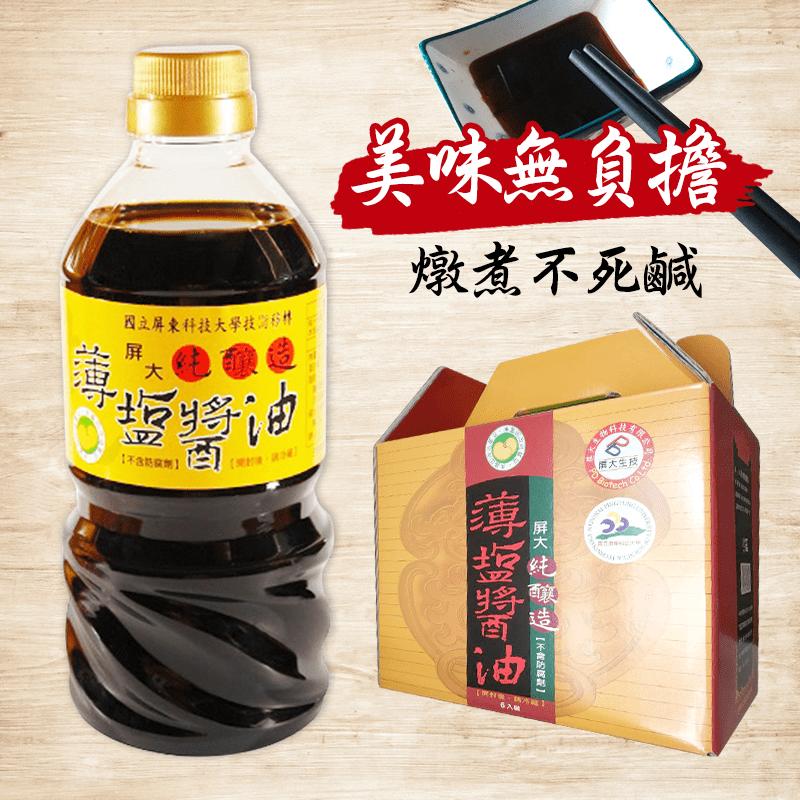 屏大非基改薄鹽醬油,本檔全網購最低價!