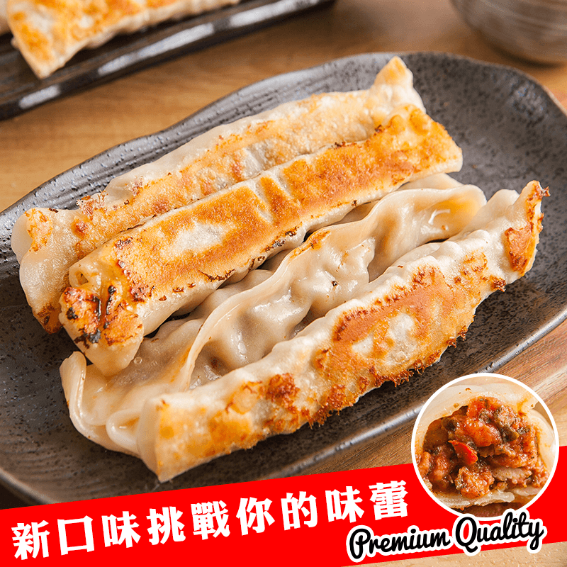 畢家創新口味雞腿肉鍋貼,限時5.1折,請把握機會搶購!