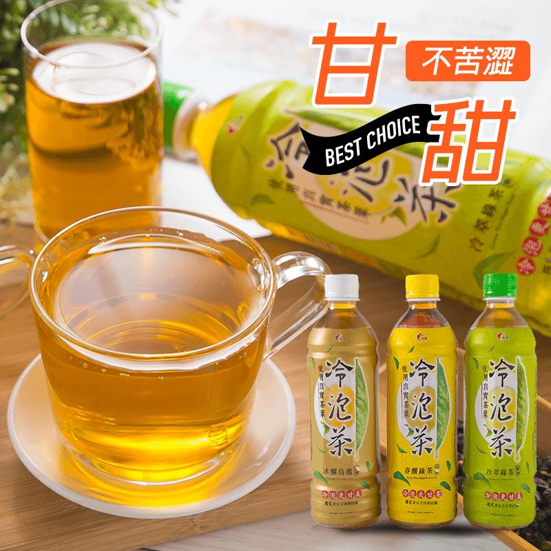 光泉回甘清甜冷泡茶系列,限時9.0折,請把握機會搶購!