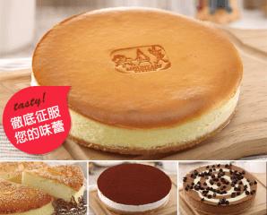 MOUNTAIN 重乳酪蛋糕,限時8.4折,今日結帳再享加碼折扣