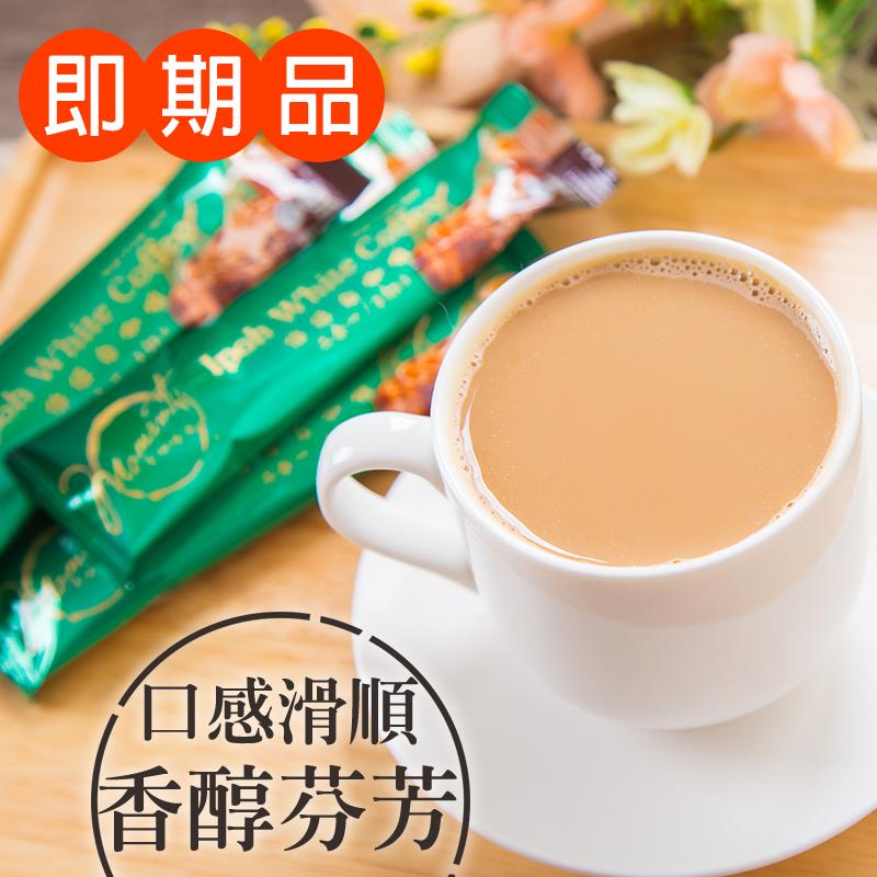 馬來西亞香濃怡保白咖啡,今日結帳再打85折!