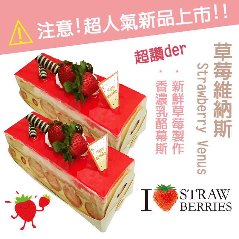冬季限定草莓維納斯蛋糕,限時破盤再打82折!