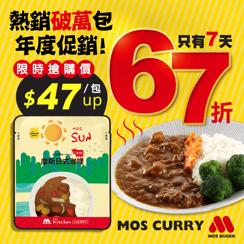 MOS摩斯漢堡日式咖哩調理包,限時6.7折,請把握機會搶購!
