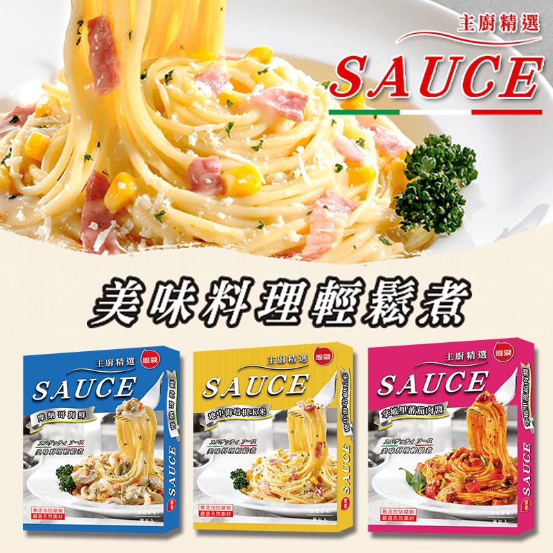 Sauce 精選義大利麵醬,限時5.9折,請把握機會搶購!