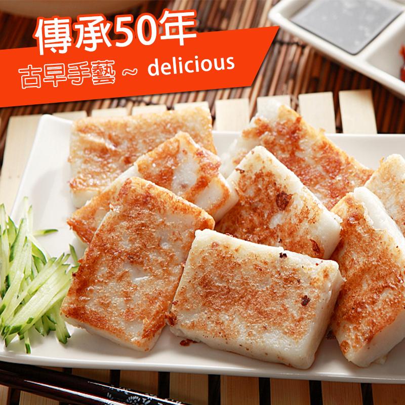 傳統菜頭粿港式蘿蔔糕,限時破盤再打82折!