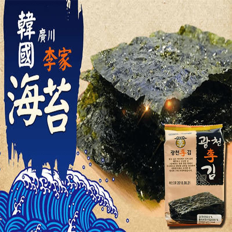 韓國廣川李家傳統海苔,本檔全網購最低價!