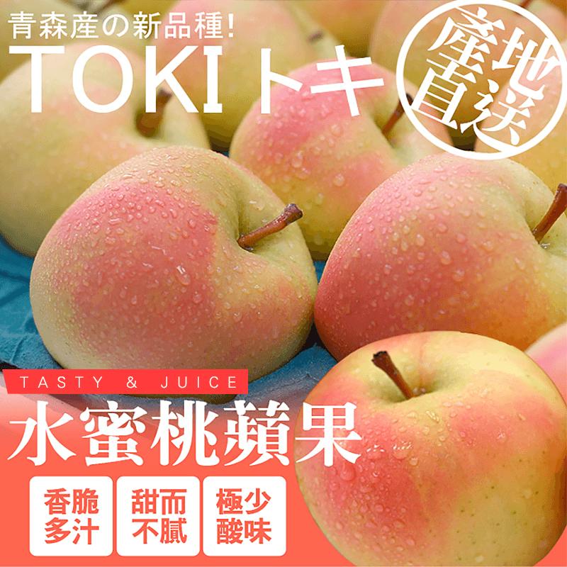 嚴選TOKI水蜜桃蘋果禮盒,限時5.6折,請把握機會搶購!