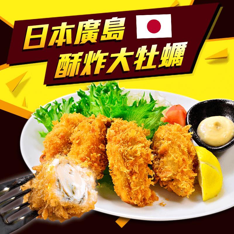 日本廣島酥炸爆漿大牡蠣,今日結帳再打85折!