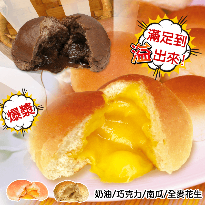 奧瑪烘焙爆漿奶油餐包,本檔全網購最低價!