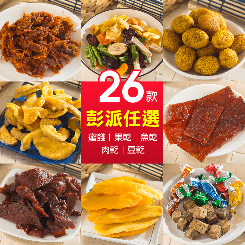 祥禾食品肉乾/蜜餞系列,限時3.9折,請把握機會搶購!