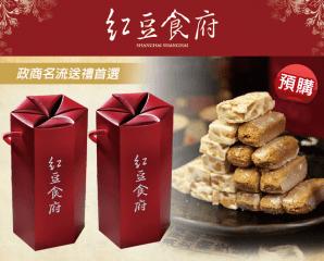 紅豆食府年節團圓禮盒,限時7.4折,今日結帳再享加碼折扣