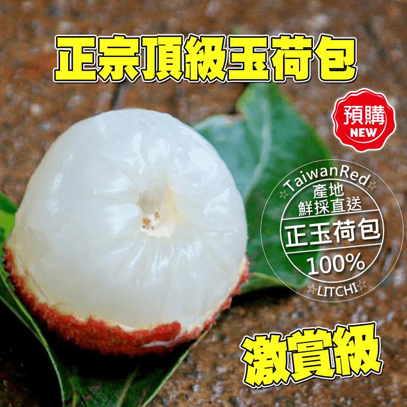 高樹爆漿小籽玉荷包荔枝,限時破盤再打82折!