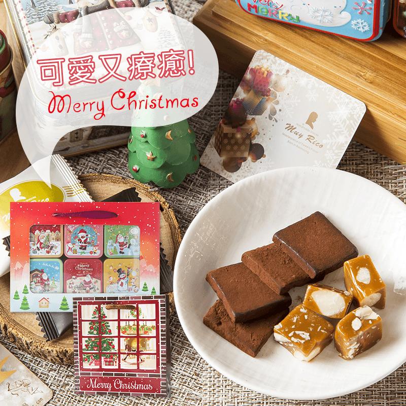 Muy Rico可愛聖誕鮮奶糖限定禮盒,本檔全網購最低價!