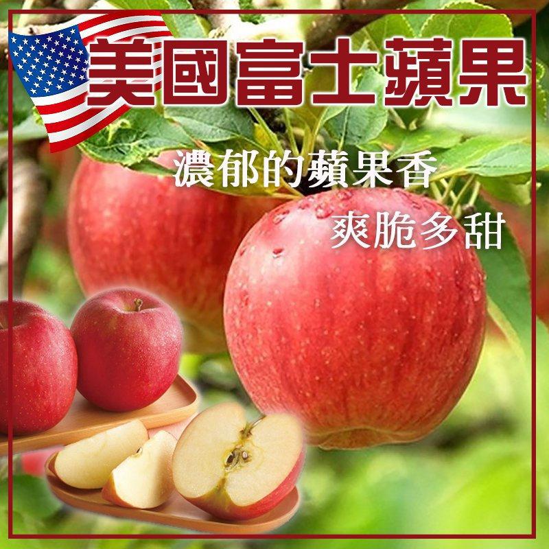 美國爆汁富士蘋果禮盒,限時破盤再打82折!