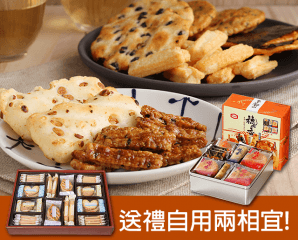 日本精選餅乾/米果禮盒,限時6.9折,今日結帳再享加碼折扣