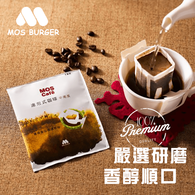MOS摩斯漢堡濾掛式咖啡,限時4.4折,請把握機會搶購!