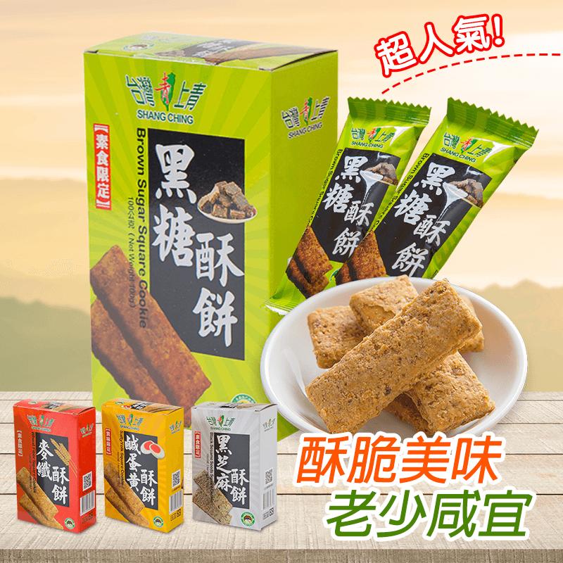 台灣上青超人氣鹹香酥餅,本檔全網購最低價!