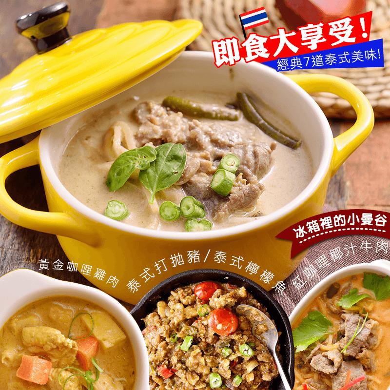泰亞迷泰式經典即食料理,本檔全網購最低價!
